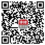 《中時晚間快報》蕭習會登場 習近平:改革開放台企有功