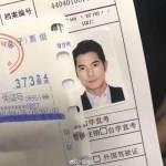 郭富城證件帥照遭曝光 經紀怒:「絕對侵犯隱私。」