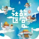北京故宮推新APP 鎖定宮殿建築