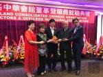 屋崙中華會館舉行董事暨職員就職 期許持續支持中華民國