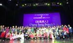 全球客家文化會議暨臺灣客家懇親大會 布里斯本盛大舉辦