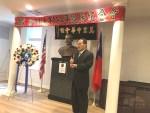 華府美京中華會館紀念國父誕辰 彰顯民主臺灣