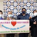 巴西台灣僑社展現愛心 - 捐贈抗疫物資給聖保羅大都會市民警察局和軍警管理中心