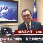 駐巴拉圭韓志正大使問候 僑胞祝賀端午佳節愉快