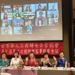 世界華人工商婦女企管協會舉行第10屆第六次國際理監事聯席會議