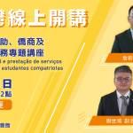 聖保羅中華會館 i臺灣線上開講 簡介重大僑務政策