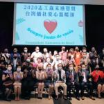 2020年志工歲末感恩暨台灣僑社愛心溫暖頌