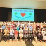 巴西台灣僑社愛心援助委員會捐贈3150箱基本食物籃給慈善團體