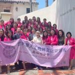 世華南加州分會 舉辦《看見美麗,品味生活》企業參訪活動