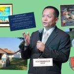 張崇哲代表談台灣移民紀念日起始