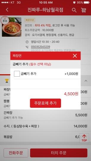 Size up option on some jjajangmyeon