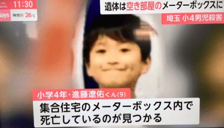 「進藤悠介容疑者」の画像検索結果