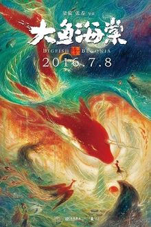 Big Fish & Begonia movie poster