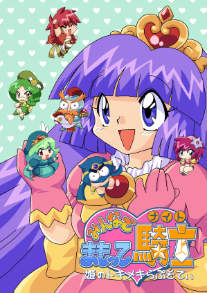 Gotta Protectors (Minna de Mamotte Knight) game cover