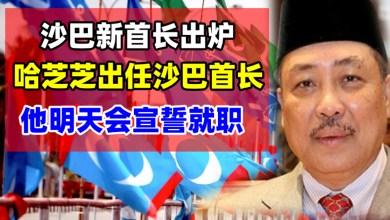 Photo of 【即时】沙巴新首长出炉 哈芝芝明天会宣誓就职