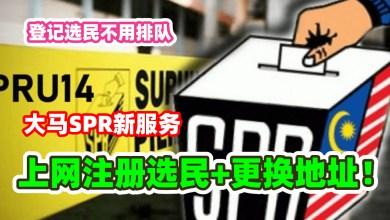 Photo of 【选民登记】还没登记选民?现在上网就能申请!简单5步骤(附详细教程)