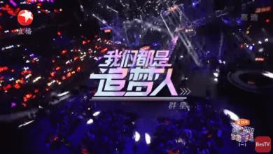 Photo of 【FULL】《梦圆东方2020东方卫视跨年盛典》:20191231 [ 东方卫视官方HD ]