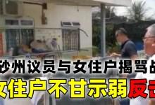 Photo of [内附视频]砂州国会议员张庆信被拍与当地住民对骂 行径有如流氓令人汗颜