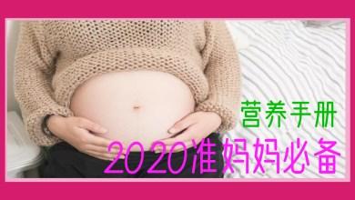 Photo of 孕期保健|2020年准妈妈必备,怀孕各月所需营养手册!
