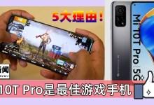 Photo of 5个理由 必买 Mi 10T Pro 最佳游戏手机 RM2k 平,靓,正!