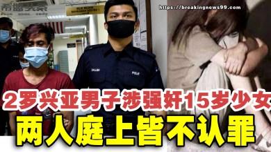 Photo of 涉强奸15岁少女 2罗兴亚男子不获保释