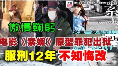 Photo of 电影《素媛》原型淫魔罪犯出狱 服刑12年 仍不知悔改!