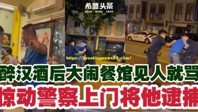 Photo of 【新加坡】醉汉大闹餐馆恐吓服务员|警方接获投报后立即将他逮捕归案