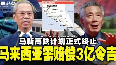 Photo of 马新高铁正式终止 马来西亚需赔偿3亿令吉