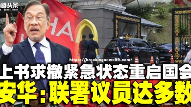 Photo of 上书求撤紧急状态重启国会 安华:联署议员已过半!