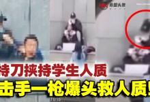Photo of 【视频】中国昆明校园发生劫持人质事件 狙击手一枪爆头!