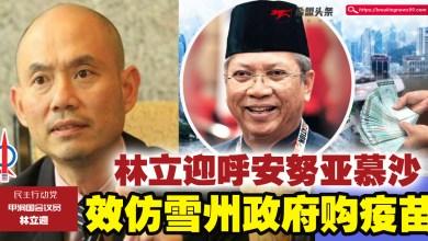 "Photo of 林立迎怒斥DBKL ""银行存放数十亿吃利息,不如拿来购疫苗!"""