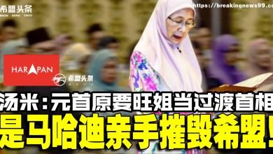 """Photo of 汤米:元首原要旺姐当过渡首相 """"是马哈迪亲手摧毁希盟!"""""""