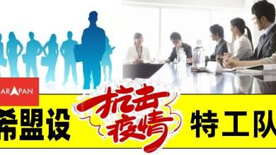 "Photo of 希盟宣布:成立""全民免疫特工队"" 协助政府完成全民免疫计划"