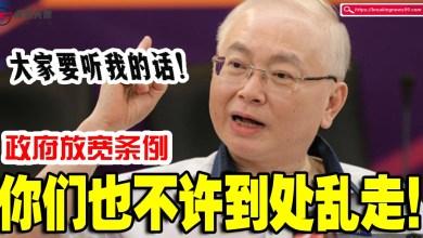 Photo of 魏家祥:就算政府放宽条例,你们也应该要自律!