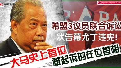 Photo of 希盟3议员联合诉讼 挑战后门政府,状告幕尤丁违宪!