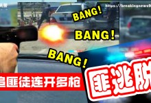 Photo of [视频] 匪徒遇警截查拒捕 警连开多枪 匪徒最终逃脱!