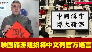 Photo of 联合国世界旅游组织宣布:中文正式成为官方语言