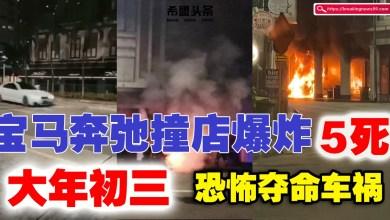 Photo of [视频] 大年初三恐怖车祸 宝马奔弛撞店爆炸 车内5人活活烧死