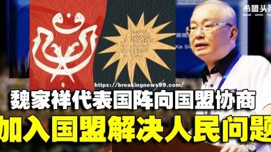 Photo of 魏家祥代表国阵向国盟协商 加入国盟解决人民问题