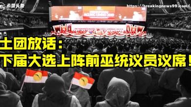 Photo of 土团放话:下届大选上阵前巫统议员议席!