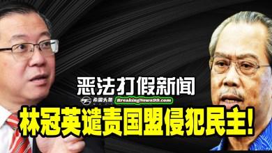 Photo of 恶法打假新闻 林冠英谴责国盟侵犯民主!