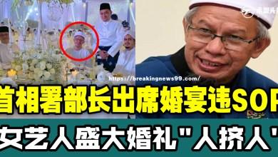 "Photo of 女艺人盛大婚礼""人挤人"" 首相署部长出席婚宴违SOP"