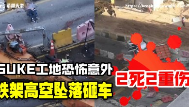 Photo of 【视频】SUKE工地又发生夺命事件 铁架高空坠落砸车 2死2重伤