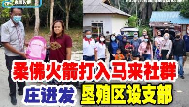 Photo of 柔佛火箭打入马来社群 庄进发垦殖区设支部