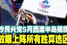 Photo of 沙民兴党5月登陆西马插旗 放眼上阵所有胜算选区