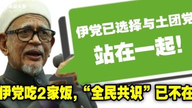 "Photo of 哈迪:全民共识已彻底沉船  ""加入国盟才能继航!"""