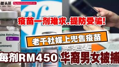 Photo of 老千社媒上兜售疫苗每剂RM450 华裔男女落入警网!