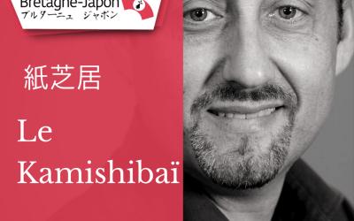 Rencontre avec Philippe Robert et le kamishibaï