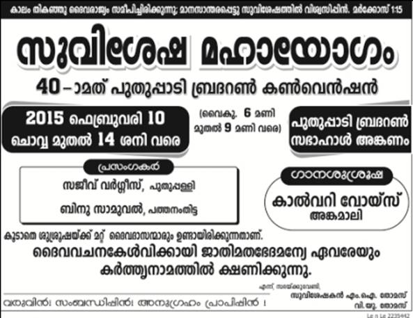 Event: 40th Puthupaady Brethren Convention, Kerala