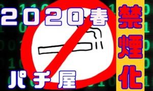 【パチンコ】2020年4月にパチンコ店が禁煙化